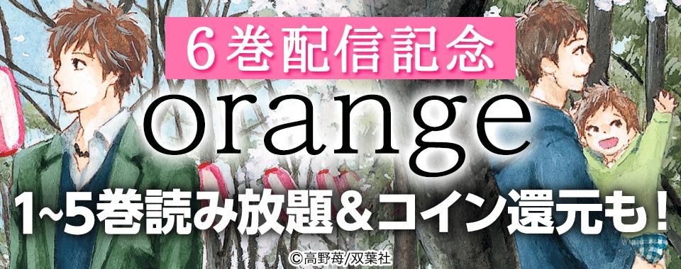 『orange』最新6巻発売記念‼ 既刊1~5巻期間限定読み放題!!