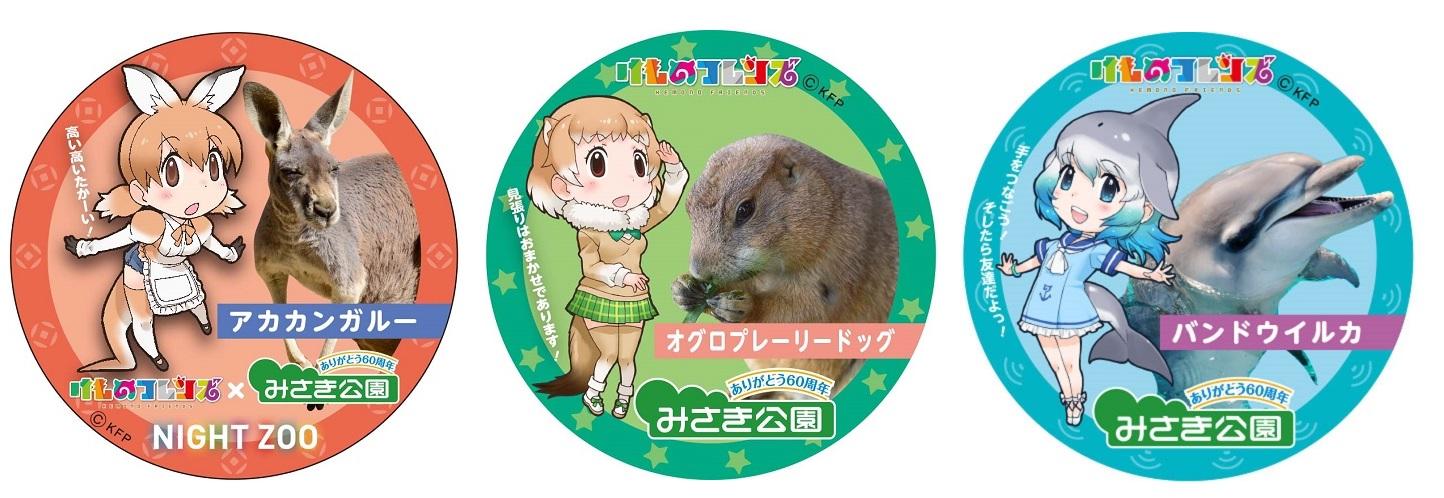 『けものフレンズ』夏休み動物園コラボ第1弾!!