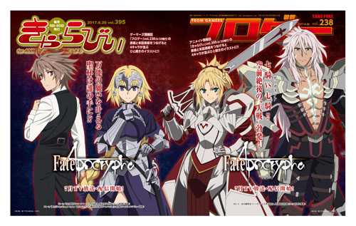 『Fate/Apocrypha』聖杯大戦開幕フェア開催!!