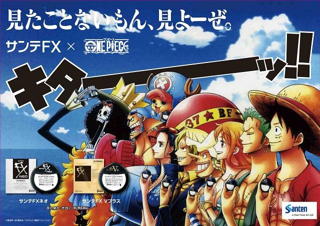 「キターッ!!」『ONE PIECE』×「サンテFX」コラボ開始!!