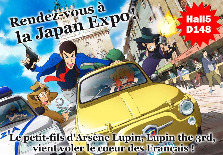 『ルパン三世』「フランスJapan Expo2017」出展!!