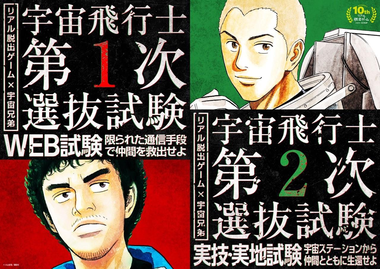 リアル脱出ゲーム×『宇宙兄弟』イベント限定グッズ発表!!