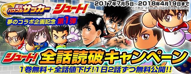「マガジンポケット」にて『シュート!』全話読破キャンペーン実施!!