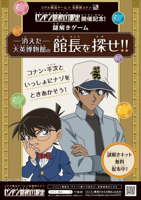 無料で遊べる『名探偵コナン』謎解きゲーム開催!!