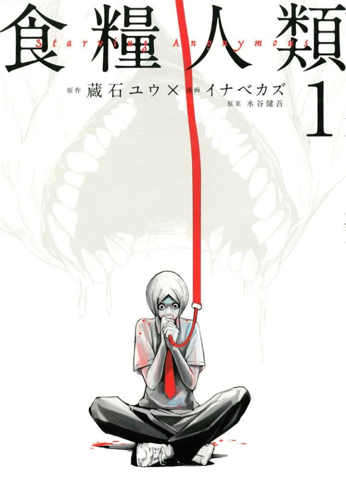 「めちゃコミック」より「ホラー・サスペンス」特集ランキング発表!!