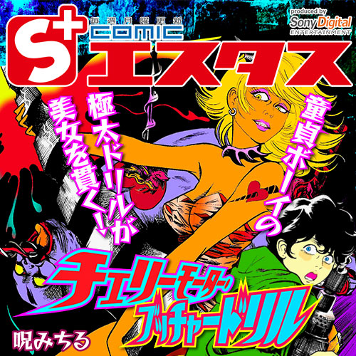 『comic S+』で『チェリーモーター・ブッチャードリル』連載開始!