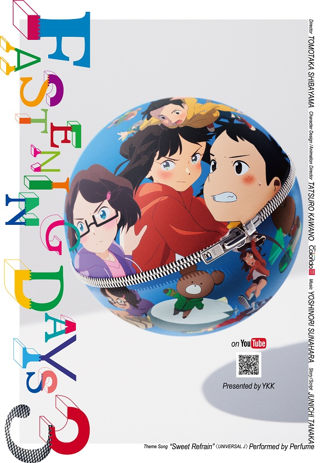 ショートアニメ『FASTENING DAYS 3』3週連続公開!!