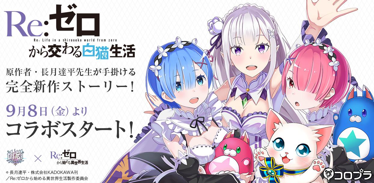 『Re:ゼロから始める異世界生活』×「白猫プロジェクト」がコラボ!!