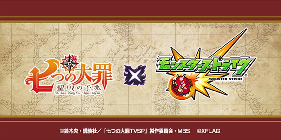 『七つの大罪 聖戦の予兆』×「モンスト」初コラボ決定!!
