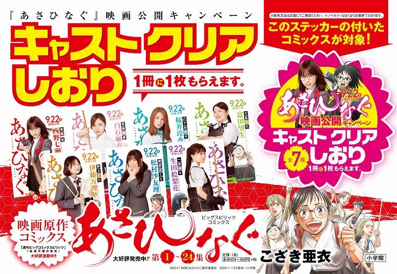 映画公開記念『あさひなぐ』購入でキャストクリアしおりをゲット!!
