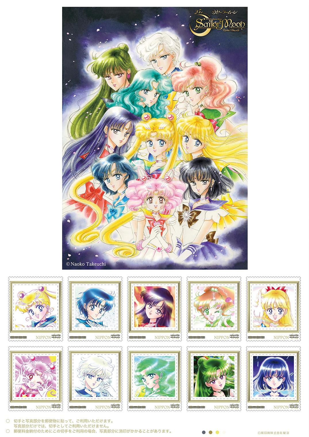 『美少女戦士セーラームーン』フレーム切手セット10/2受付開始