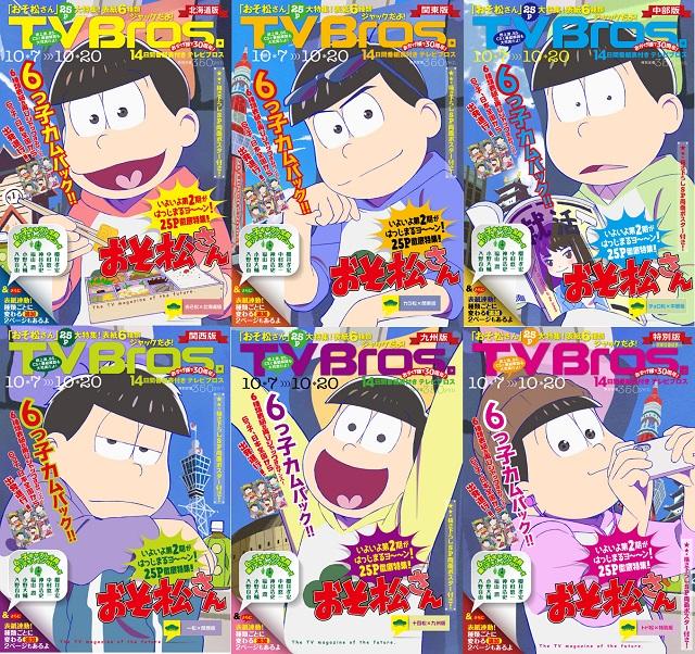 『おそ松さん』×『TV Bros.』コラボがカムバック!!