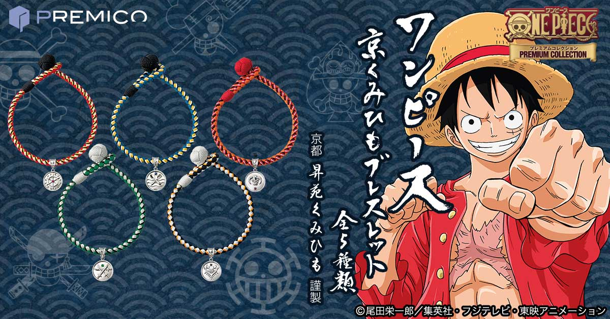 『ONE PIECE』×「京くみひも」ブレスレットが登場!!