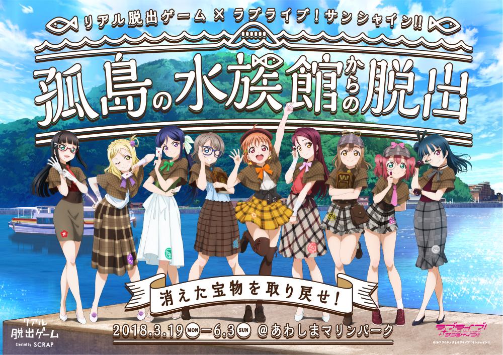 リアル脱出ゲーム×『ラブライブ!サンシャイン!!』イメージソング決定!