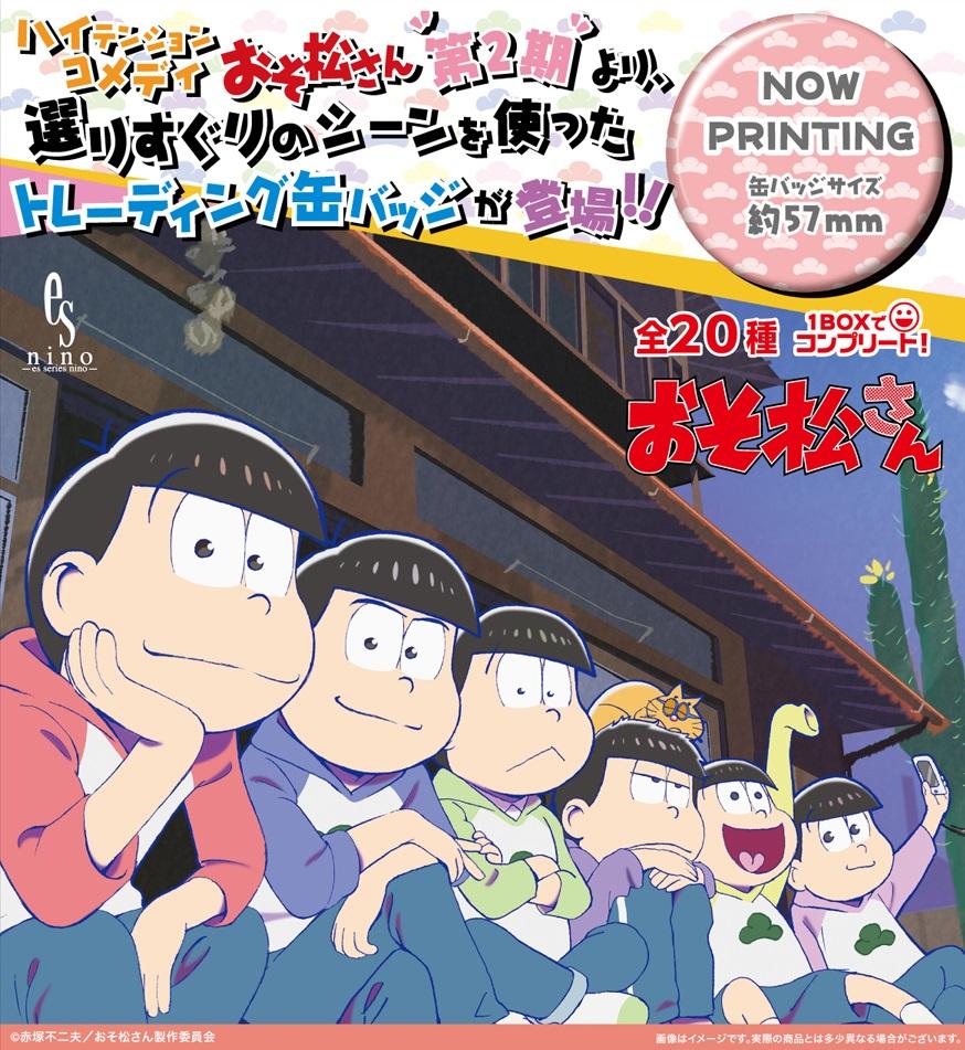 『おそ松さん』よりトレーディングバッジコレクション第3弾登場!!