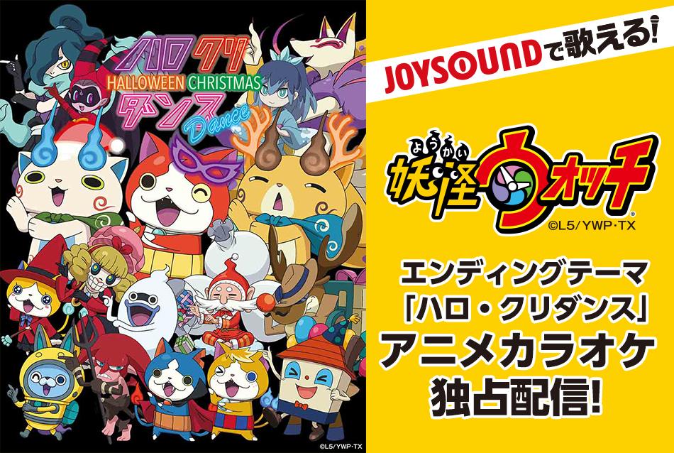 「JOYSOUND」独占! 『妖怪ウォッチ』関連楽曲が登場!!
