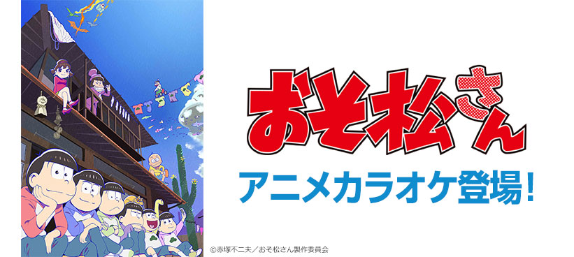 「JOYSOUND」にて『おそ松さん』アニメカラオケ登場!!