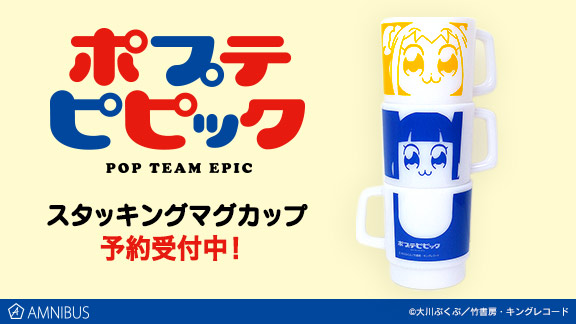 『ポプテピピック』のパーカー&マグカップ受注開始!!