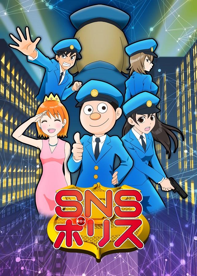 大人気Webマンガシリーズ『SNSポリス』アニメ化決定!!