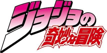 「ジョジョの奇妙な館からの脱出」敵キャラクター全貌公開!!