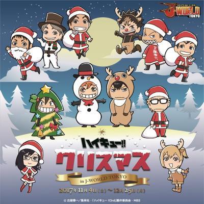 「ハイキュー!! クリスマス in J-WORLD TOKYO」開催!