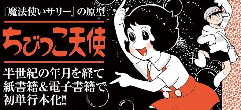 「eBookJapan」『ちびっこ天使』紙&電子書籍で同時リリース!