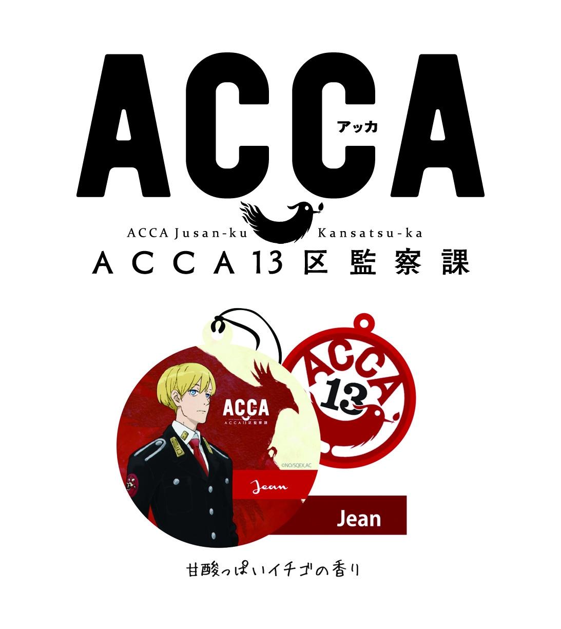 『ACCA13区監察課』よりトレーディングエアーフレッシュナー発売!