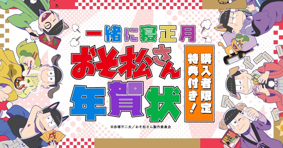 「一緒に寝正月! おそ松さん年賀状」11月1日より販売開始!!