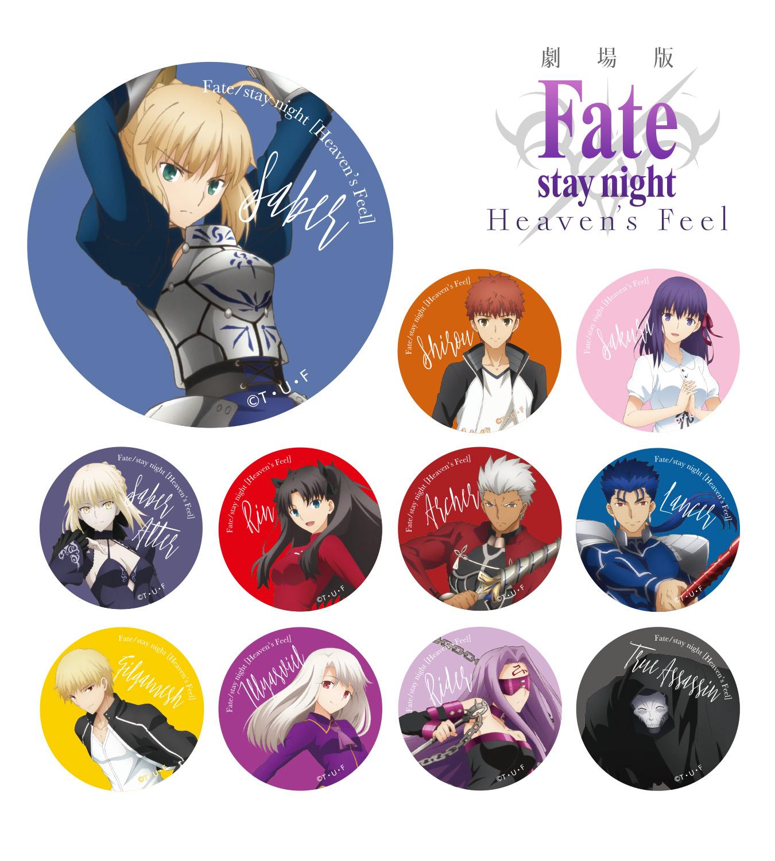 劇場版『Fate/stay night』オリジナルグッズ販売!!