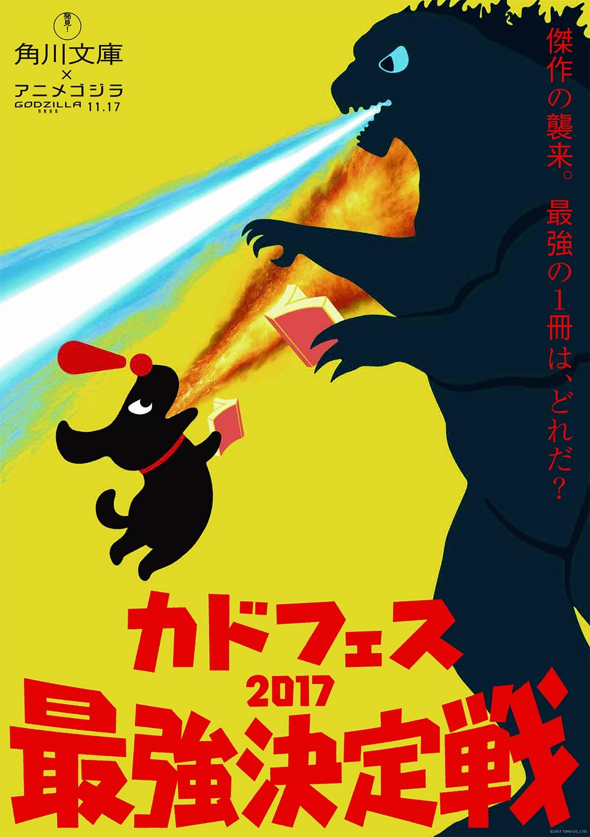 「角川文庫」×映画『GODZILLA 怪獣惑星』スペシャルコラボ!!