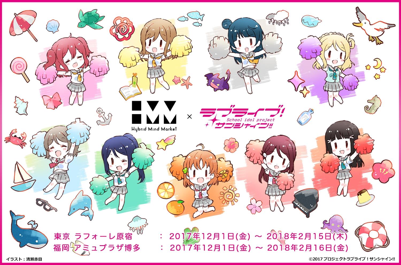 「HMM」×『ラブライブ!サンシャイン!!』セレクトショップ開催!!