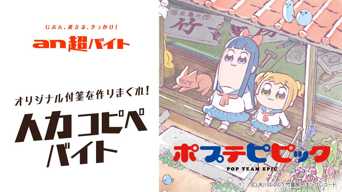 「an超バイト」×『ポプテピピック』人力コピペバイト募集!!