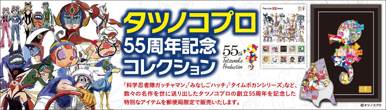 郵便局限定「タツノコプロ55周年記念コレクション受付開始!