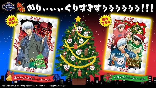 """『銀魂』クリスマス""""キャラデコプリントケーキ""""登場!!"""
