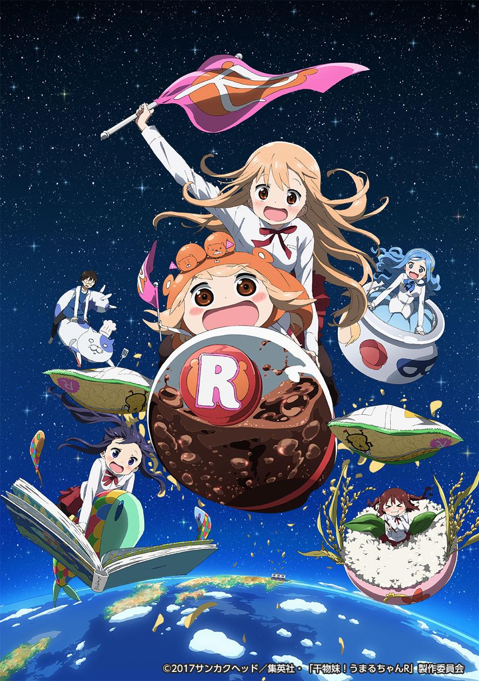 『干物妹!うまるちゃんR』のアニメカラオケで歌おう!!