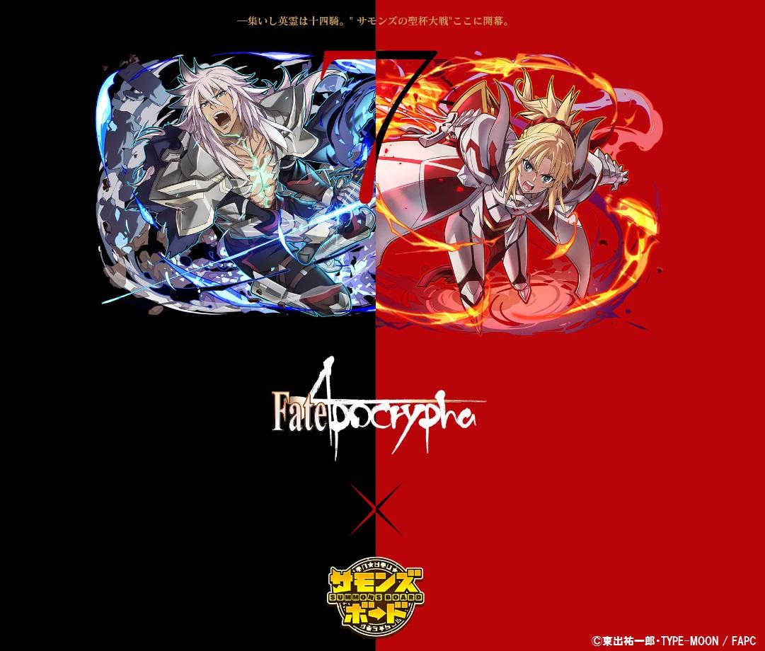 「サモンズボード」×『Fate/Apocrypha』コラボ企画開催!