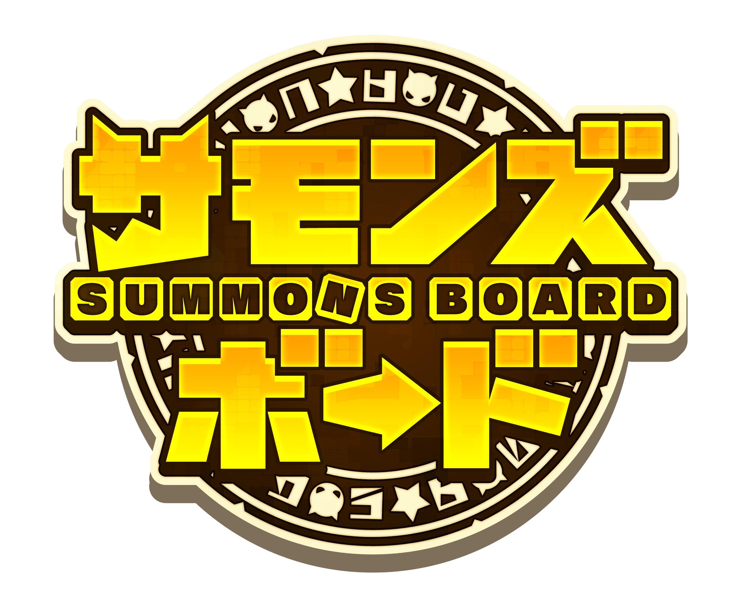 サモンズボード公式サイト | ガンホー・オンライン・エンターテイメント