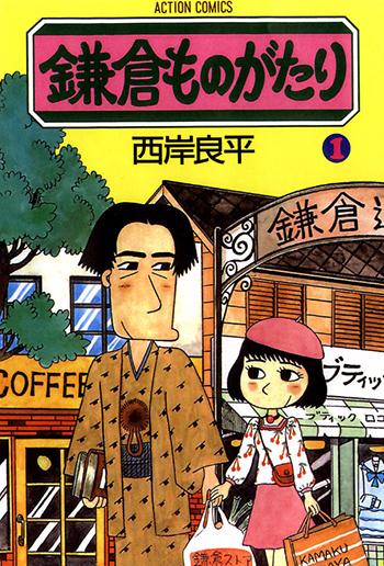 『鎌倉ものがたり』や『花より男子』などの人気マンガが今だけ無料!!