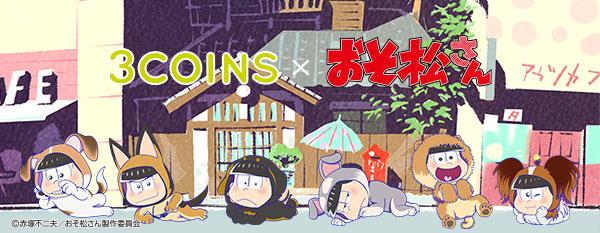 「3COINS」×『おそ松さん』コラボ第2弾発売決定!!